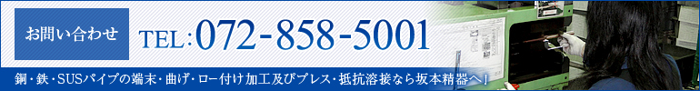 お問い合わせ TEL:072-858-5001