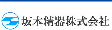 坂本精器 株式会社